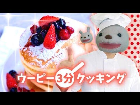 【単発】ウーピー3分クッキング -上品なパンケーキ- 【Baking Simulator 2014】