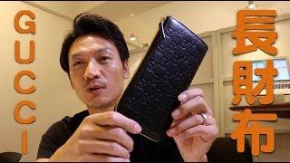 getlinkyoutube.com-グッチの長財布をご紹介!使い方と、使っている理由 GUCCI wallet