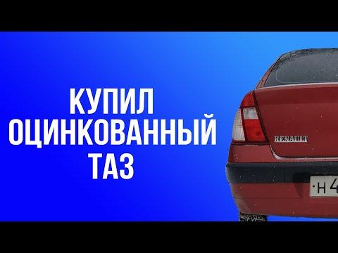 Renault Symbol - оцинкованная Приора.