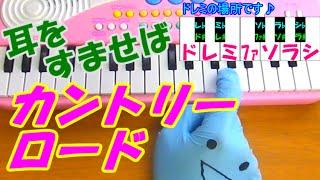 getlinkyoutube.com-1本指ピアノ【カントリーロード】耳をすませば 簡単ドレミ楽譜 超初心者向け