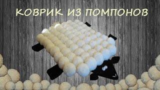 getlinkyoutube.com-Коврик из помпонов