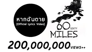 getlinkyoutube.com-60 Miles - หากฉันตาย [Official Lyrics Video]