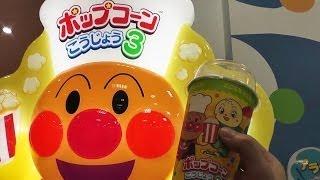 getlinkyoutube.com-Anpanman Popcorn Machine3 ~ アンパンマン ポップコーンこうじょう3