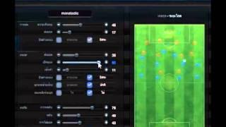 Tactic Manager Fifa online 3 แทคติคเมเนเจอร์ ฟีฟ่าออนไลน์3