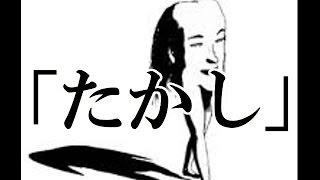 getlinkyoutube.com-【本当にあった怖い話184】「たかし」2ch 洒落にならないほど怖い話を集めてみない?