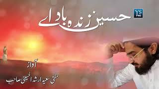 Hussain Zindabad | Mufti Saeed Arshad Al Hussaini | Deoband Hamd O Naat | YS Pro