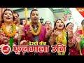 New Deusi Bhailo Song 20742017 | Phool Mala Uni - Manju,Uma,Amrita & Khuman Adhikari
