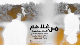 getlinkyoutube.com-غيث محمد - من غلاهم ( النسخة الأصلية )   2015