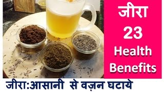getlinkyoutube.com-CUMIN SEEDS: आसानी से वज़न घटाये, Quick Weight loss with CUMIN SEEDS & Health Benefits - Dr Shalini