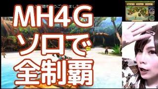 【顔出し実況】MH4Gをソロで全制覇する ~モンニャン隊、危機一髪!~