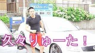 getlinkyoutube.com-りゅーた!スカイラインを適当に紹介! オサピーの休日!Vol.2