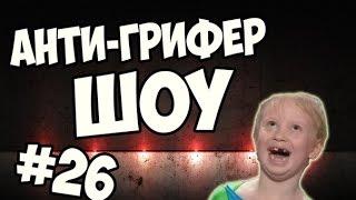 АНТИ-ГРИФЕР ШОУ #26 | ШКОЛЬНИК ПОРВАЛ СВОЙ ПУКАН