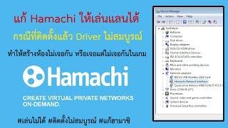 getlinkyoutube.com-แก้ hamachi ให้เล่นแลนได้ [fix hamachi driver problem] 2016