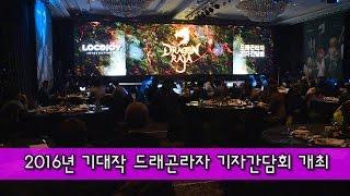 getlinkyoutube.com-로코조이, 판타지 소설 기반 '드래곤라자' 출시 일정 공개