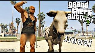 getlinkyoutube.com-GTA V สวัสดีเกมนี้วัวก็ระเบิดได้