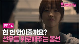 getlinkyoutube.com-Oh my ghost ′한번 안아줄까요?′ 봉선(박보영)♥선우(조정석)의 위로 포옹 150815 EP.14