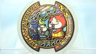getlinkyoutube.com-【QRコード】NYANYAN ALL STARS(ニャニャンオールスターズ)うたメダル 進化キットバージョンU1  Song Medal Summoning