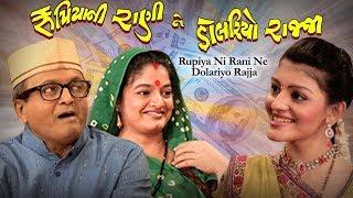 getlinkyoutube.com-Rupiyani Rani Ne Dolariyo Raja | Superhit Comedy Gujarati Full Natak | Sanjay Goradia,Toral Trivedi