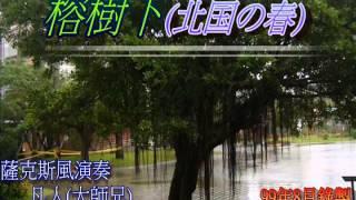 getlinkyoutube.com-凡人萨克斯風演奏 2