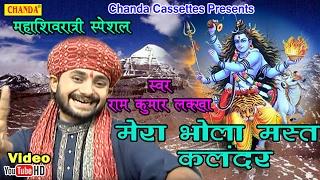 getlinkyoutube.com-महा शिवरात्रि स्पेशल :- मेरा भोला मस्त कलंदर || Ram Kumar Lakkha || Shiv Bhole Baba Bhajan Song