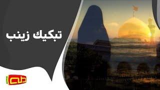 getlinkyoutube.com-تبكيك زينب   المنشد محمد حسين خليل