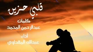 getlinkyoutube.com-قلبي حزين أداء عبدالله المهداوي | HD