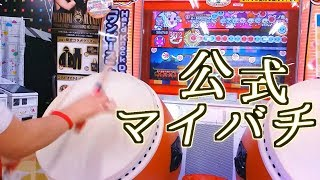 getlinkyoutube.com-太鼓の達人スーパープレイ ~幽玄ノ乱~ 全良 【公式マイバチ】
