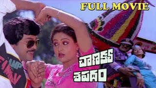 Chanakya Sapatham Telugu Full Length Movie    Chiranjeevi, Vijayashanti, Satyanarayana