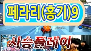 getlinkyoutube.com-[아프리카tv] 카트라이더(Racing game) 김택환 ★페라리(ferrari)9 시승플레이★Entertainment