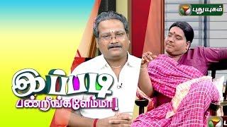Ippadi Panreengale Ma | 09/08/2015 | Puthuyugam TV