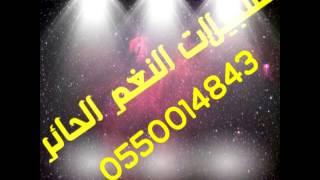 getlinkyoutube.com-محمدحمود الحارثي رقم1تسجيلات النغم الحائر