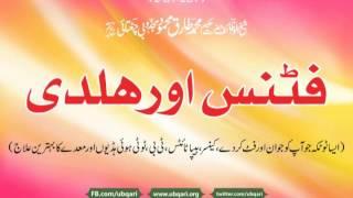 getlinkyoutube.com-Fitnes aur Haldi Ubqari Totkay Hakeem Tariq Mehmood