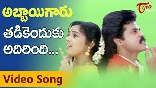 getlinkyoutube.com-Abbaigaru Songs - Tadikenduku - Venkatesh - Meena