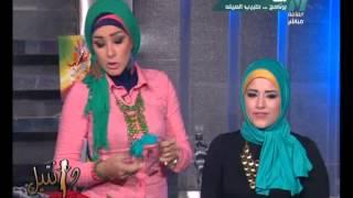 getlinkyoutube.com-حلقة خبيرة التجميل شيماء القاضي وفقره خاصه عن احدث لفات الطرح