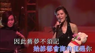 getlinkyoutube.com-雷安娜 / 霍世潔 - 舊夢不須記 (彩雲再現雷安娜演唱會)