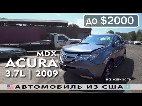 2009 ACURA MDX Авто разбор из США/Америки на запчасти с аукциона Copart возможные дефекты