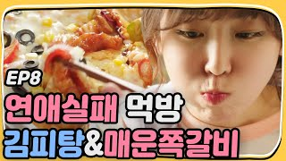 Let's Eat 2 Relationship failure, Seo Hyun-jin's binge! Kimchi stew and spicy galbi Let's Eat 2 Ep8