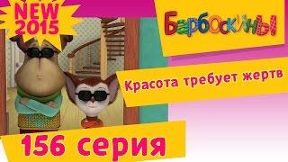 getlinkyoutube.com-БАРБОСКИНЫ - 156 серия.Красота требует жертв. Мультик 2015