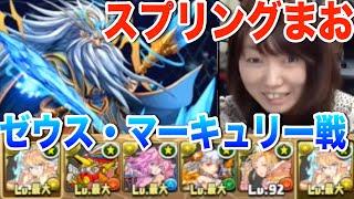 getlinkyoutube.com-パズドラ【スプリングまおのゼウスチャレンジ!#2】ゼウス・マーキュリーに挑む!