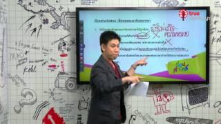 สอนศาสตร์ : ม.ปลาย : ภาษาไทย : ธรรมชาติภาษาไทย : 01