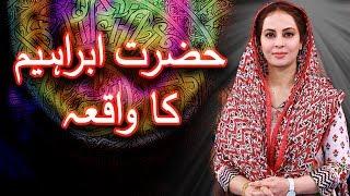 Mustafa Ki Jo Yeh Nokri Hai   Farhan Ali Waris   Ramazan 2018   Aplus