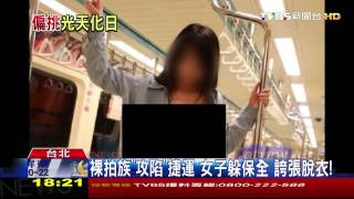 getlinkyoutube.com-裸拍族「攻陷」捷運 女子躲保全!誇張脫衣