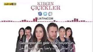 getlinkyoutube.com-مقدمه مسلسل الازهار الحزينة،مترجمه