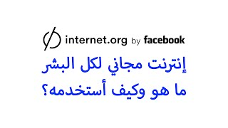 getlinkyoutube.com-ما هو internet.org وكيف أستفيد منه؟ | إنترنت مجاني لكل البشر