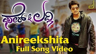 Fair & Lovely - Anireekshita Full Song Video | Prem Kumar, Shwetha Srivatsav | V. Harikrishna
