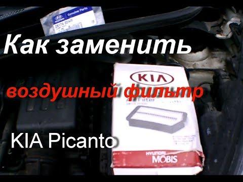 Воздушный фильтр KIA Picanto