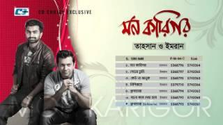 getlinkyoutube.com-Mon Karigor By Tahsan & Imran | Audio Jukebox | New Songs 2016
