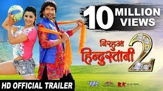 NIRAHUA HINDUSTANI 2 (Official Trailer) - Dinesh Lal Yadav