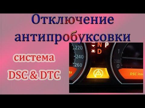БМВ-7 (... Отключение антипробуксовочной системы (DTC & DSC)