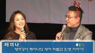 getlinkyoutube.com-꼴통쇼 39회 -얼짱영어강사 레이나 (시골소녀 성공기)